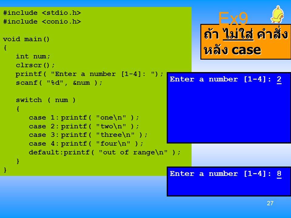 Ex9 ถ้า ไม่ใส่ คำสั่ง break; หลัง case Enter a number [1-4]: 2
